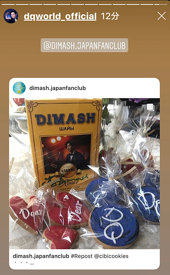 f:id:DimashJapanfanclubofficial:20200423234543j:plain