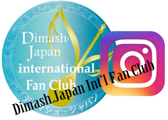 f:id:DimashJapanfanclubofficial:20200507011638j:plain