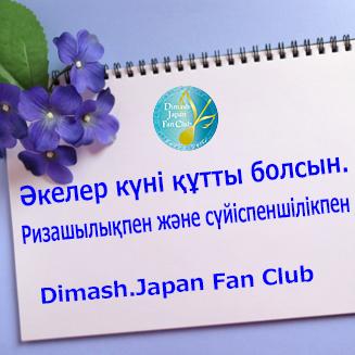 f:id:DimashJapanfanclubofficial:20200622202112j:plain