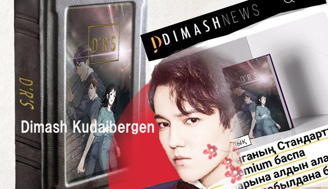 f:id:DimashJapanfanclubofficial:20200805153324j:plain
