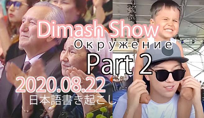 f:id:DimashJapanfanclubofficial:20200824105333j:plain