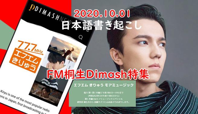 f:id:DimashJapanfanclubofficial:20201002110456j:plain