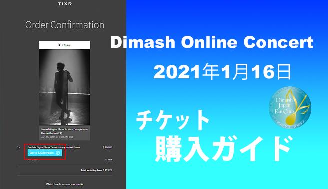 f:id:DimashJapanfanclubofficial:20201208095003j:plain