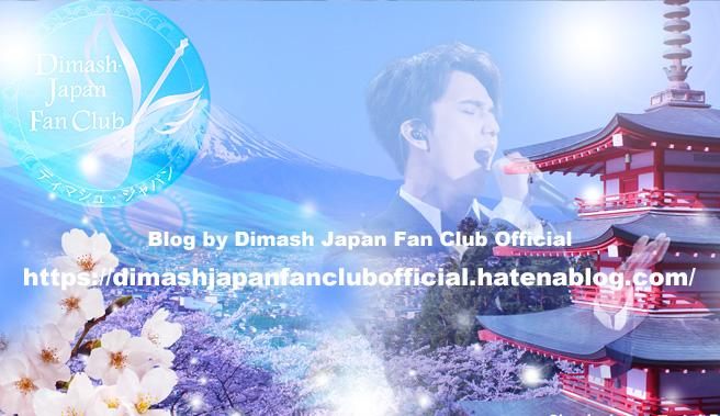 f:id:DimashJapanfanclubofficial:20201218091757j:plain