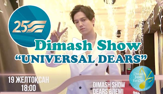f:id:DimashJapanfanclubofficial:20201218230743j:plain