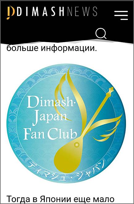 f:id:DimashJapanfanclubofficial:20210111042403p:plain