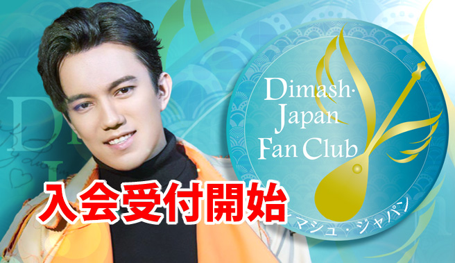 f:id:DimashJapanfanclubofficial:20210111052152j:plain