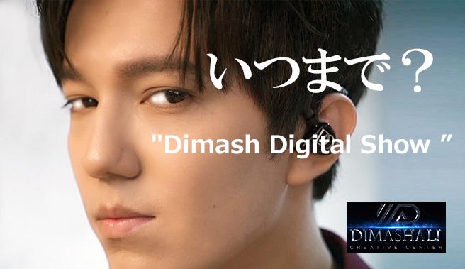 f:id:DimashJapanfanclubofficial:20210123194923j:plain
