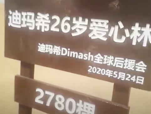 f:id:DimashJapanfanclubofficial:20210214165846j:plain