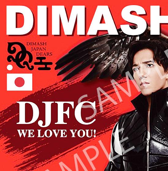f:id:DimashJapanfanclubofficial:20210306205312j:plain
