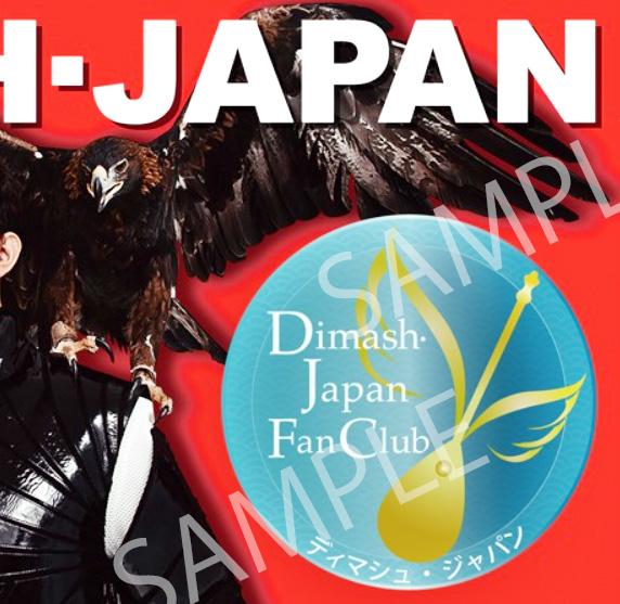 f:id:DimashJapanfanclubofficial:20210306205810j:plain
