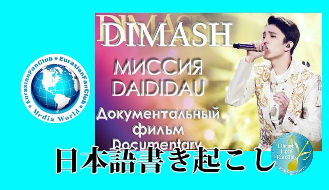 f:id:DimashJapanfanclubofficial:20210312004136j:plain