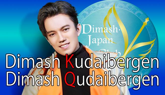 f:id:DimashJapanfanclubofficial:20210405170732j:plain