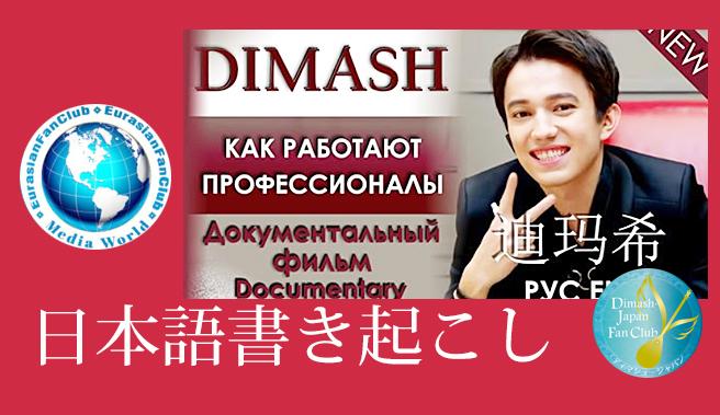 f:id:DimashJapanfanclubofficial:20210414164343j:plain