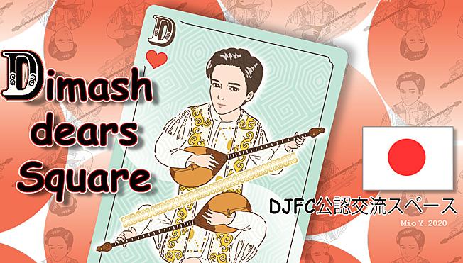 f:id:DimashJapanfanclubofficial:20210428115411j:plain