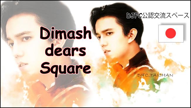 f:id:DimashJapanfanclubofficial:20210428115916j:plain