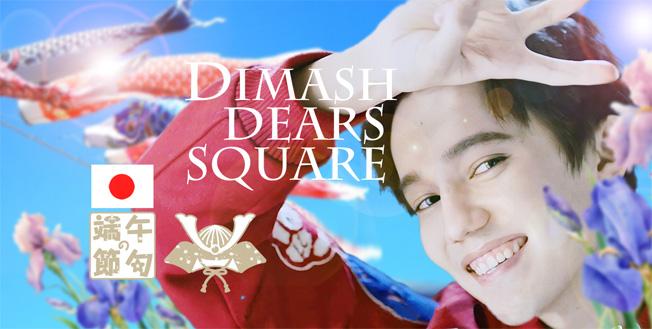 f:id:DimashJapanfanclubofficial:20210428122702j:plain