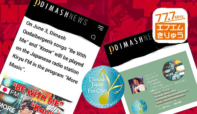 f:id:DimashJapanfanclubofficial:20210602224237j:plain