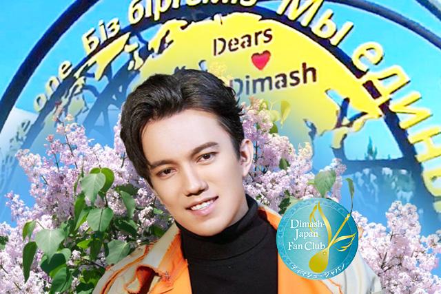 f:id:DimashJapanfanclubofficial:20210606132723j:plain