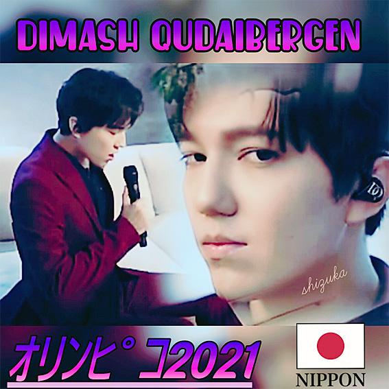 f:id:DimashJapanfanclubofficial:20210913232724j:plain