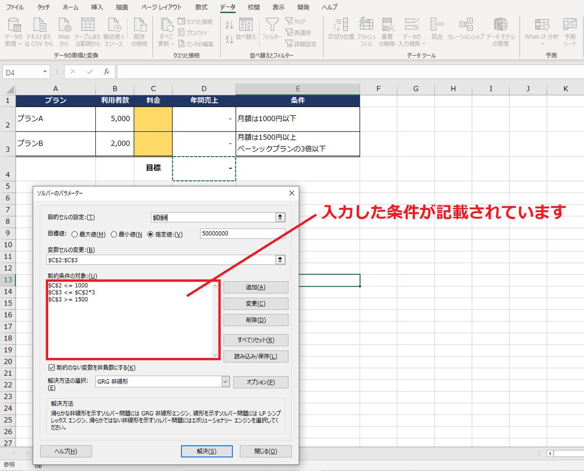 f:id:Djiro:20210105220600p:plain