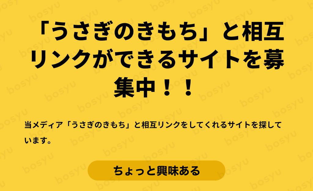 「うさぎのきもち」と相互リンクができるサイトを募集中!!