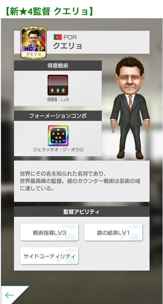 Rtw インサイド ハーフ サカつく