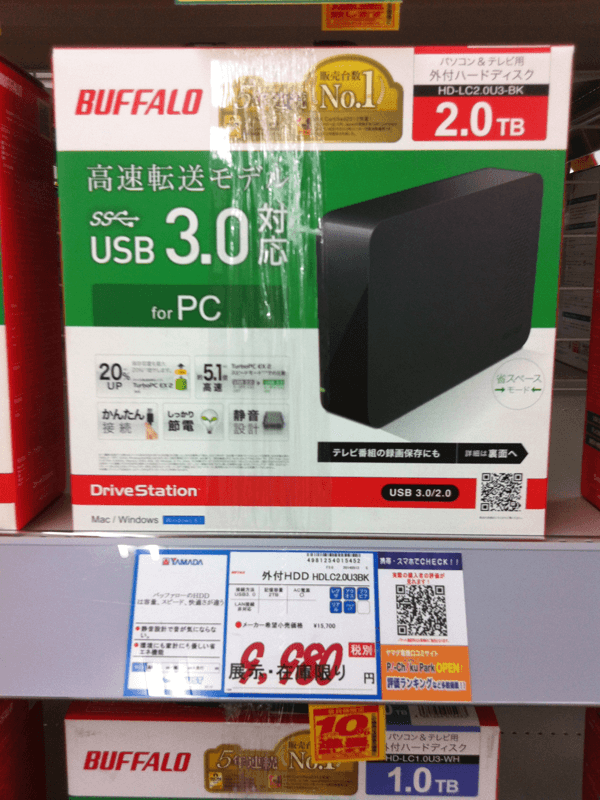 外付けHDD3TBホワイトHD-LC3.0U3-WHC