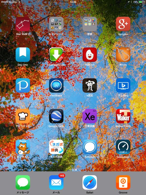 iPadAir2スクリーンショット撮り方