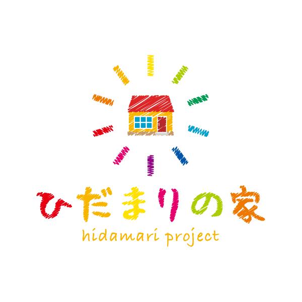 ひだまりの家ロゴ