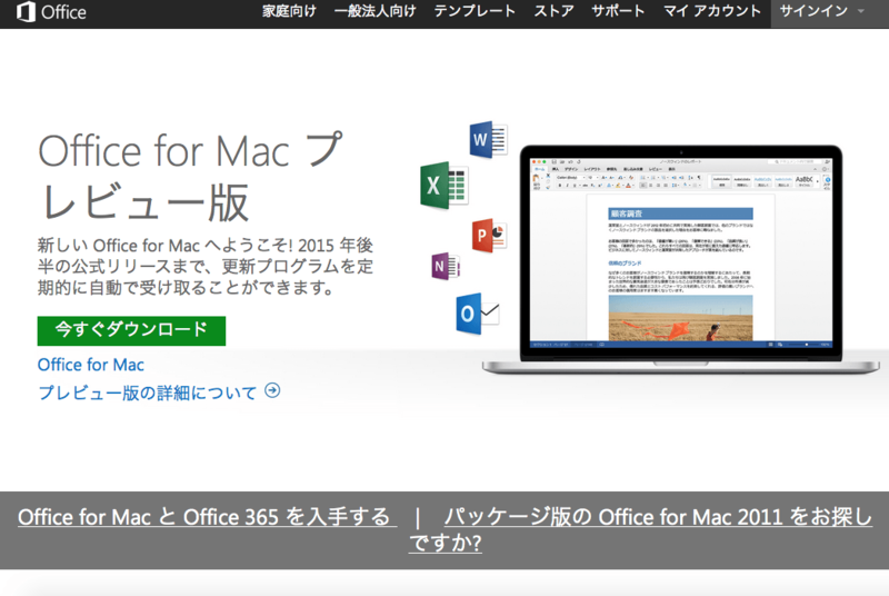 Office・Mac