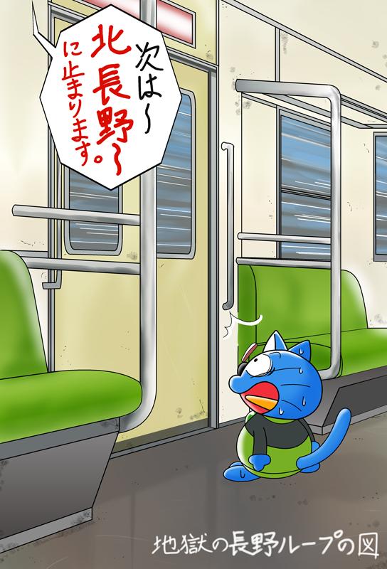 ドラねこ長野交通