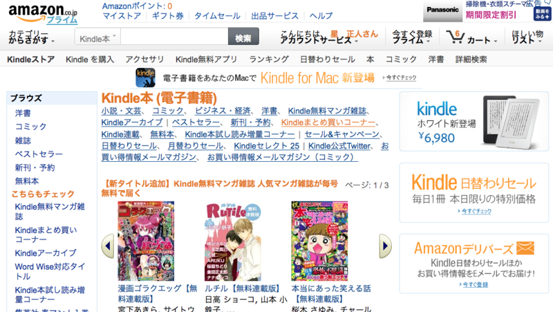 Amazon・Kindle