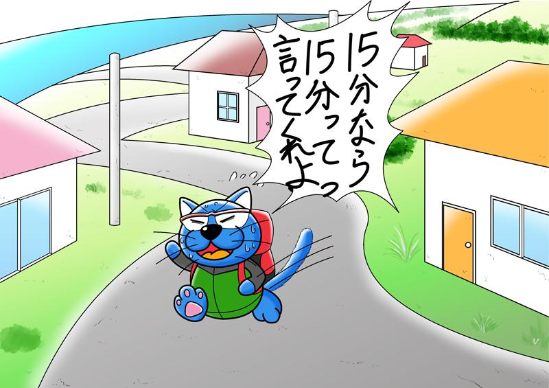 ドラねこ熊野速玉