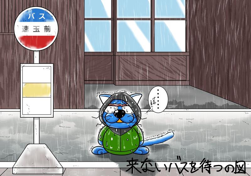 ドラねこ熊野本宮
