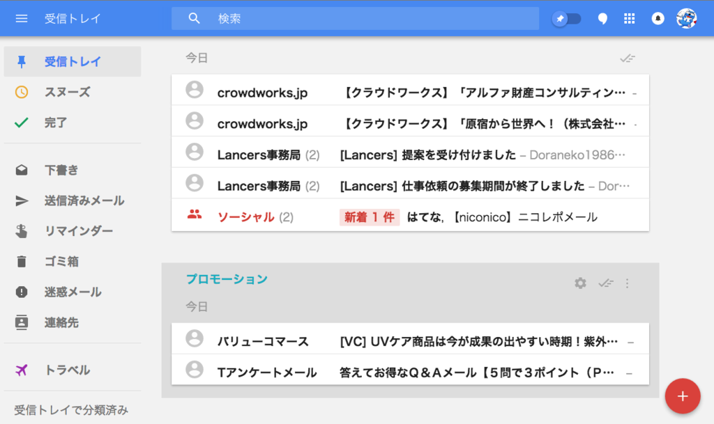 Inbox・Gmail