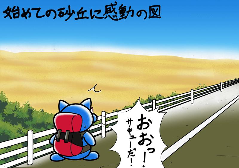 ドラねこ鳥取砂丘砂の美術