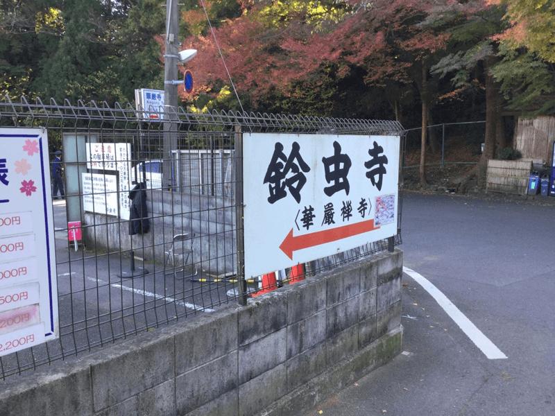 京都・鈴虫寺
