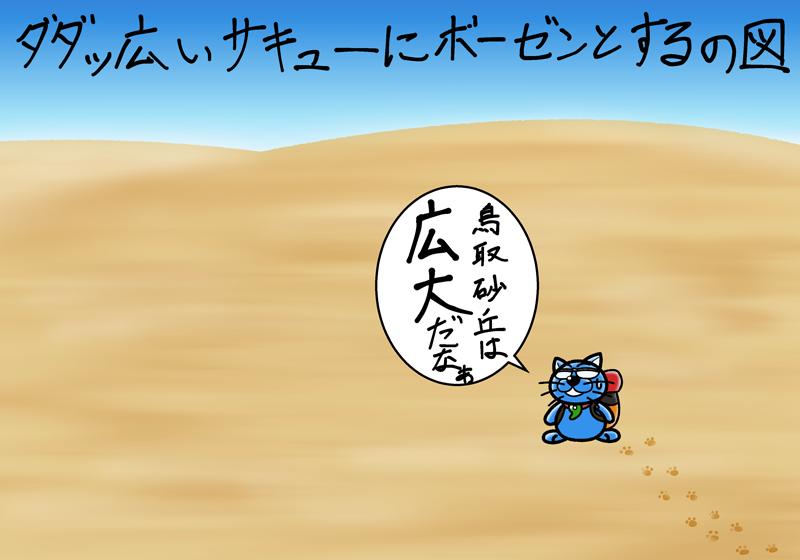 ドラねこ鳥取砂丘 白兎神社