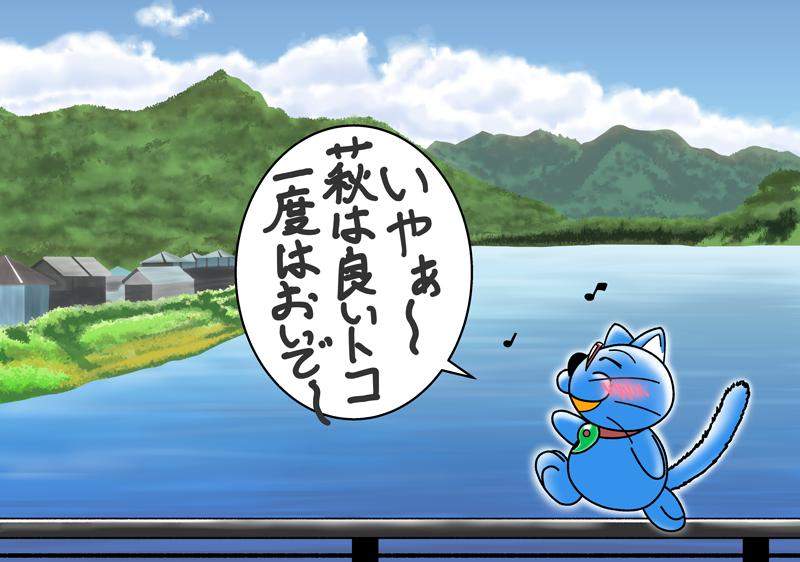 ドラねこ素晴らしき萩