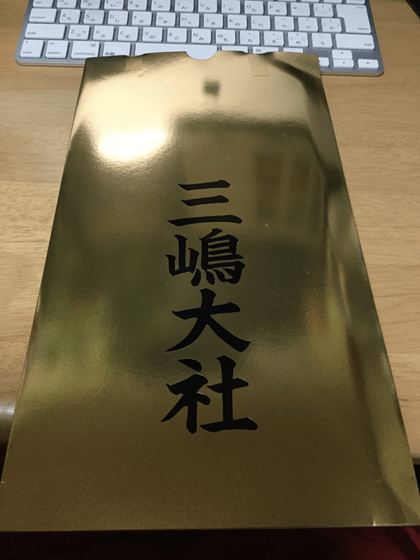 三嶋大社あきないえびす大福神