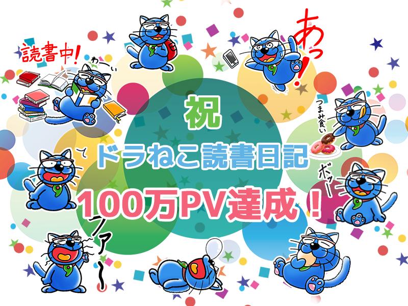 1000000PV