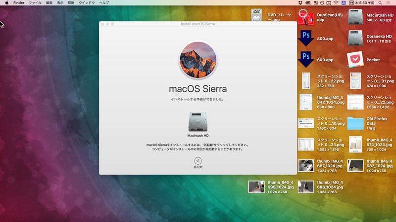 MacOS・Sierra