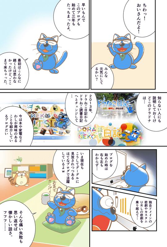 Doraneko&Donuts・マンガ#1