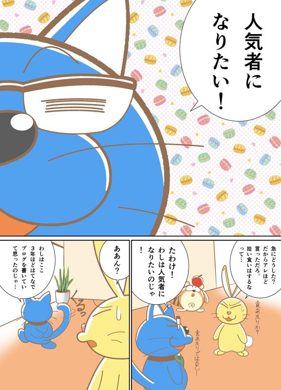 Doraneko&Donuts・マンガ#2