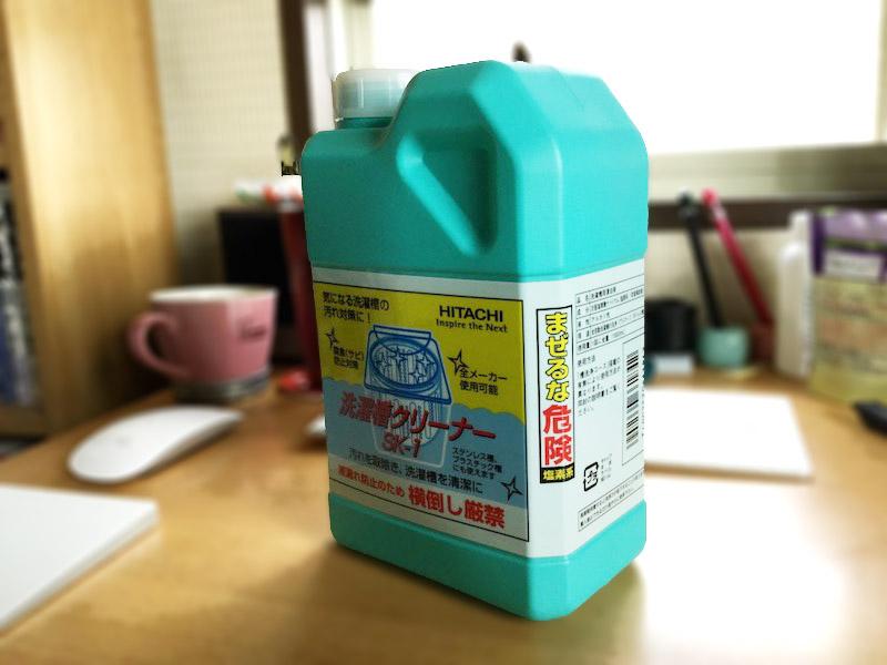 HITACHI SK-1 洗濯槽クリーナー