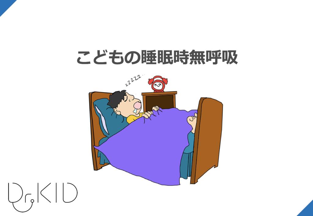 f:id:Dr-KID:20180906171111p:plain