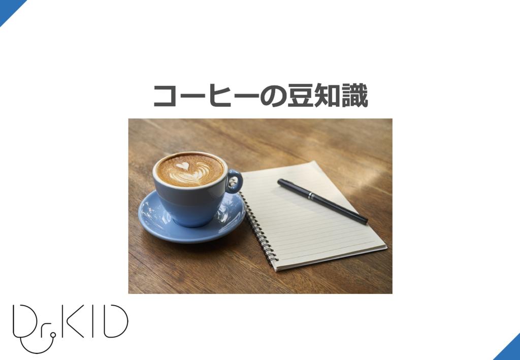 f:id:Dr-KID:20181016130456p:plain