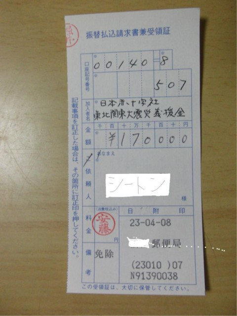 f:id:Dr-Seton:20110409001737j:image