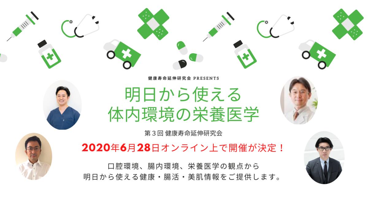 f:id:DrMitsukiTezuka:20200701094749p:plain